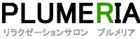 リラクゼーションサロン・プルメリア麻布広尾